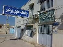 قديميترين چاپخانه فعال ايران در بوشهر