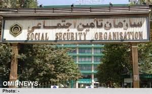 بی توجهی تامین اجتماعی به منافع مردم بوشهر