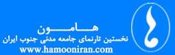 سایت هامون