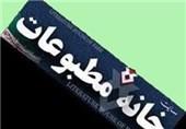 فعالیت رسمی خانه مطبوعات بوشهر آغاز شد
