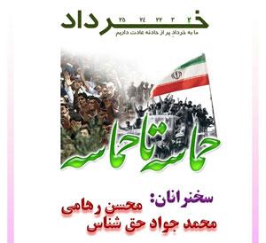 برگزاری همایش دوم خرداد در بوشهر