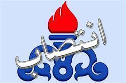 مهندس یوسفی به عنوان عضو شورای ورزش شرکت ملی نفت ایران منصوب شد
