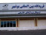 فرودگاه بین المللی بوشهر که دیگر بین المللی نیست!