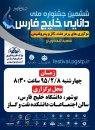برگزاری ششمین جشنواره ملی دانایی خلیج فارس (جایزه شهید تندگویان) توسط پارک علم و فناوری در بوشهر
