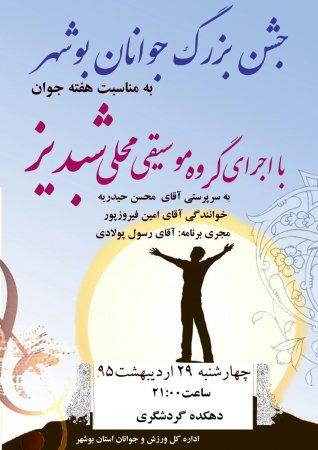 جشن جوانان بوشهر همراه با موسیقی محلی