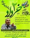 برگزاری مراسم دوم خرداد در بوشهر با سخنرانی دکتر صادق زیباکلام + پوستر