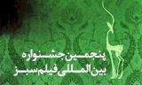 نقدی بر برگزاری ضعیف جشنواره بین المللی فیلم سبز در بوشهر