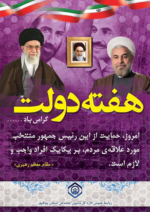 تامین اجتمای هفته دولت
