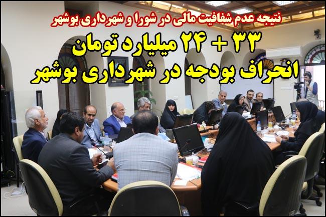 ۳۳ + ۲۴ میلیارد تومان انحراف بودجه در شهرداری بوشهر
