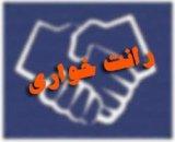 تداوم ساختار رانتی موجود مشکل اقتصاد ایران را حل نخواهد کرد