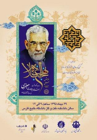 مراسم نکوداشت دکتر سید محمدمهدی جعفری در بوشهر