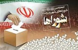 آغاز ثبتنام انتخابات شوراها