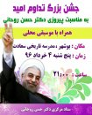 دعوت ستاد روحاني از مردم براي شركت در جشن تداوم اميد در بوشهر