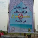 فرماندار بوشهر: شهرداري بوشهر در اقدامی ناهماهنگ، اقدام به ايجاد محدوديت هايي براي استفاده شهروندان از دريا نموده است
