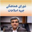 شورای هماهنگی جبهه اصلاحات استان بوشهر، خواهان ماندگاری دکتر سالاری، در این استان شد