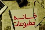 ۱۶ درصد از رسانههای استان بوشهر لغو مجوز شدند